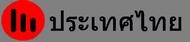 thailand-option.com Logo